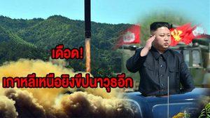 เกาหลีเหนือ ยิงขีปนาวุธ ข้าม ญี่ปุ่น รอบ 2 เตือนภัยสูงสุด