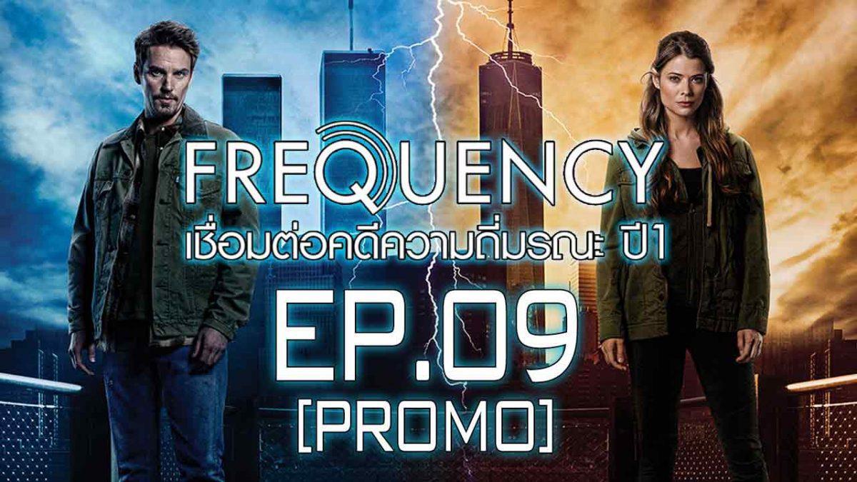 Frequency เชื่อมต่อคดีความถี่มรณะ ปี 1 EP.09 [PROMO]