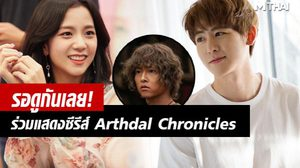 จีซู BLACKPINK – นิชคุณ เตรียมโผล่ในซีรีส์ Arthdal Chronicles – เรื่องเดียวกับซงจุงกิ