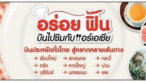 แอร์เอเชียชวนอร่อยฟิน บินไปชิมทั่วไทย