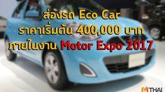 ส่องรถ Eco Car ราคาเริ่มต้น 400,000 บาท ภายในงาน Motor Expo 2017
