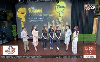 """""""เว็บไซต์เอ็มไทย"""" เตรียมจัดงานใหญ่ """"MThai Top Talk-About 2018"""""""