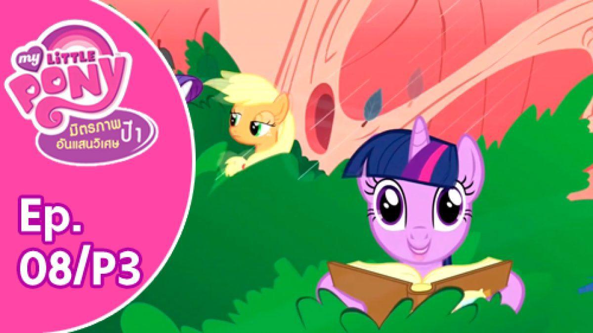 My Little Pony Friendship is Magic: มิตรภาพอันแสนวิเศษ ปี 1 Ep.08/P3