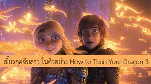 เขี้ยวกุดจีบมังกรสาว ในตัวอย่างแรก How to Train Your Dragon: The Hidden World