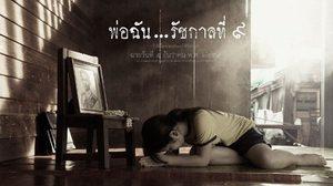 """""""เราเกิดบนแผ่นดินรัชกาลที่ ๙"""" 15 ผู้กำกับรังสรรค์ด้วยหัวใจ อยากให้คนไทยได้ชม"""