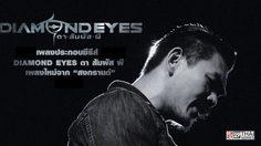 """สงกรานต์ รังสรรค์ กลับมาพร้อมเพลงดุเดือด """"DIAMOND EYES"""" ประกอบซีรีส์ DIAMOND EYES ตา-สัมผัส-ผี"""