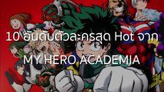 My Hero Academia ใคร Hot สุดในเรื่อง Jump จัดโหวตให้แล้ว!
