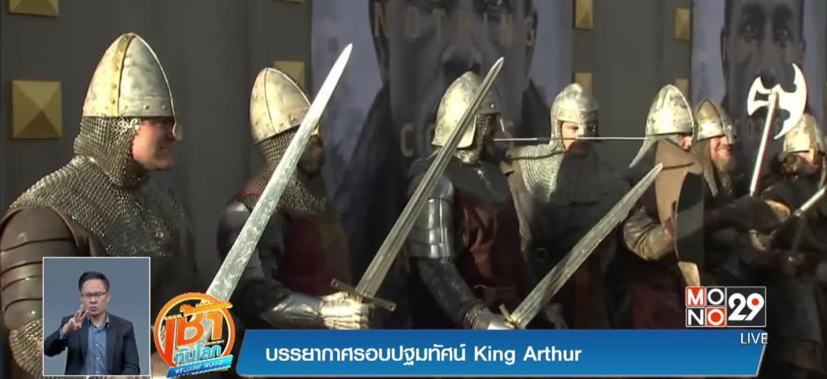 บรรยากาศรอบปฐมทัศน์ King Arthur