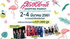 สุดสัปดาห์ Shopping Market 1 – 4 มีนาคม นี้ ลานหน้า CTW
