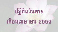 ปฏิทินวันพระ 2559 เดือนเมษายน