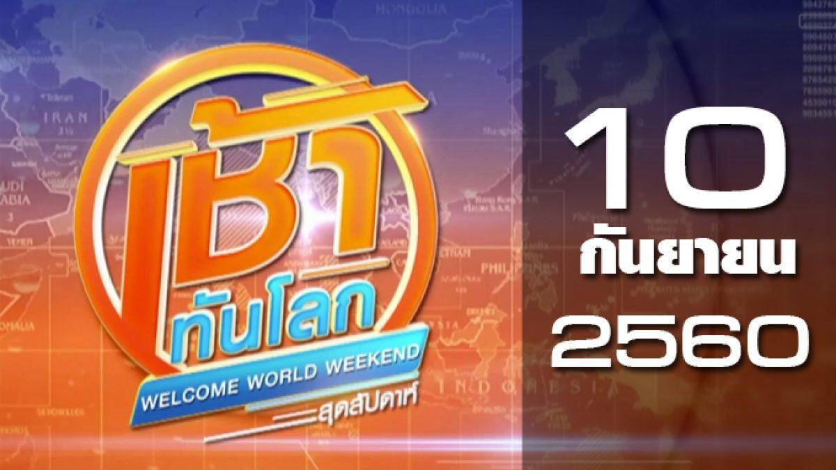 เช้าทันโลก สุดสัปดาห์ Welcome World Weekend 10-09-60