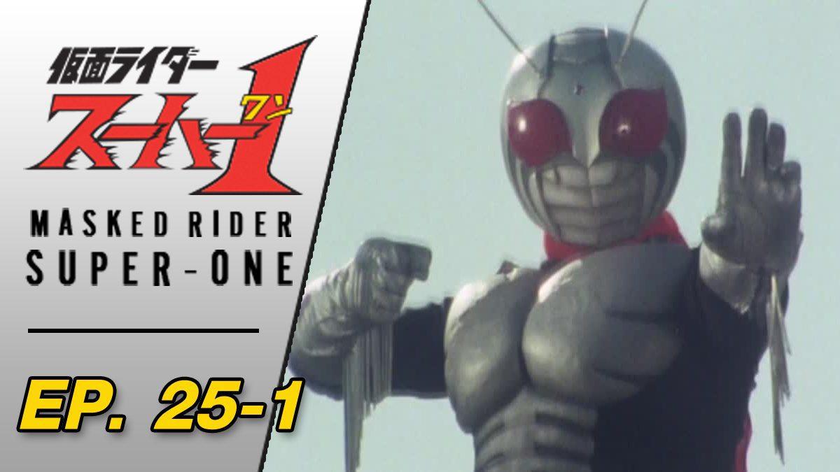 Masked Rider Super One ตอนที่ 25-1