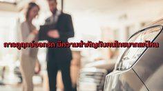 ฤกษ์ออกรถ มีความสำคัญกับคนไทยมากแค่ไหน