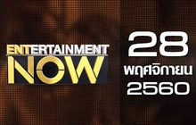 Entertainment Now 28-11-60