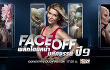 Face Off พลิกโฉมหน้ามหัศจรรย์ ปี 9