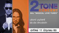 ประกาศผู้ได้รับบัตรคอนเสิร์ต GSB 2 TONE CONCERT ตอน Magical Love Tunes