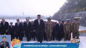 เกาหลีเหนือกล่าวหาสหรัฐฯ วางแผนสังหาร 'คิม จอง อึน'