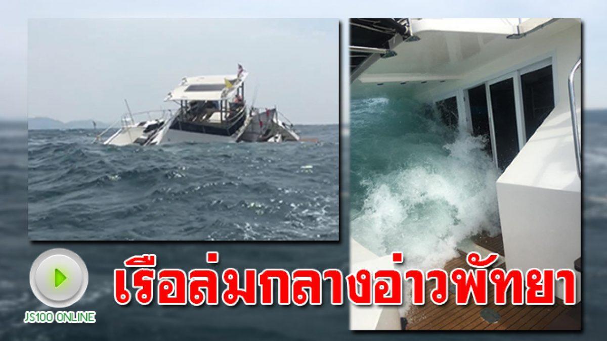 เรือนำเที่ยวล่มกลางทะเลพัทยา (04-11-60)