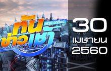 ทันข่าวเช้า เสาร์-อาทิตย์ Good Morning Thailand 30-04-2017