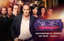 NCIS New Orleans ปฏิบัติการเดือด เมืองคนดุ ปี 2
