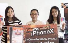 เว็บไซต์ Seeme.me แจกจริง! มอบ iPhone X แก่ผู้โชคดี