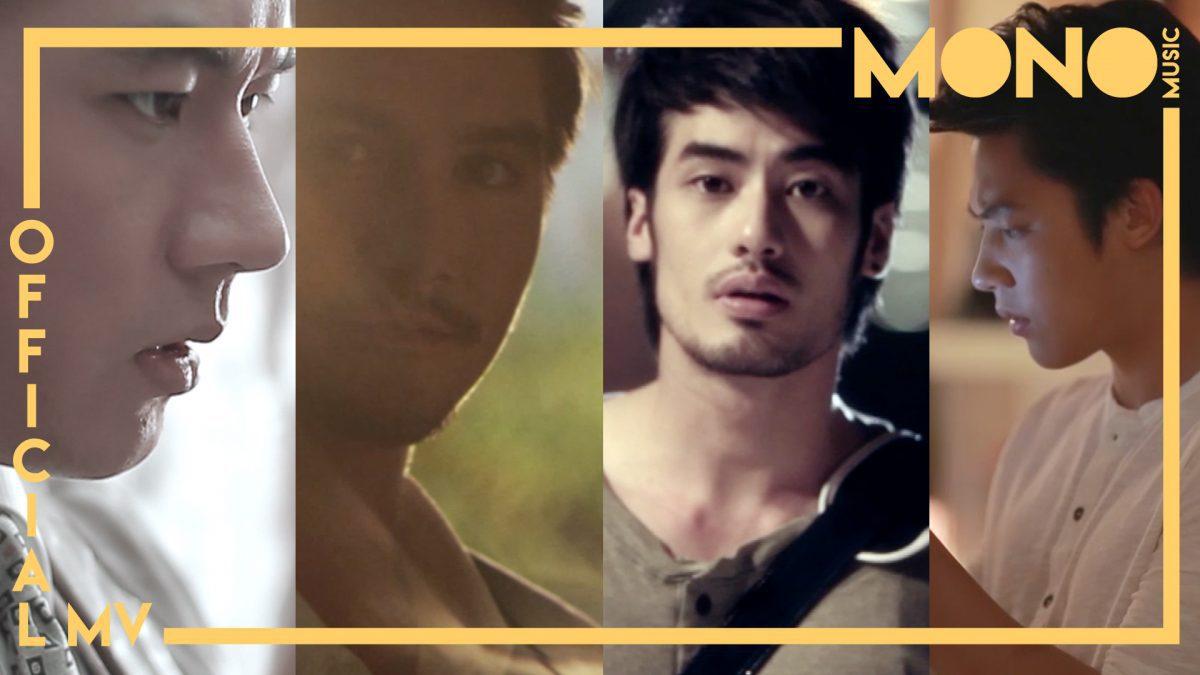 MONO MUSIC: Actors รวมนักแสดงชายจากมิวสิกวิดีโอ