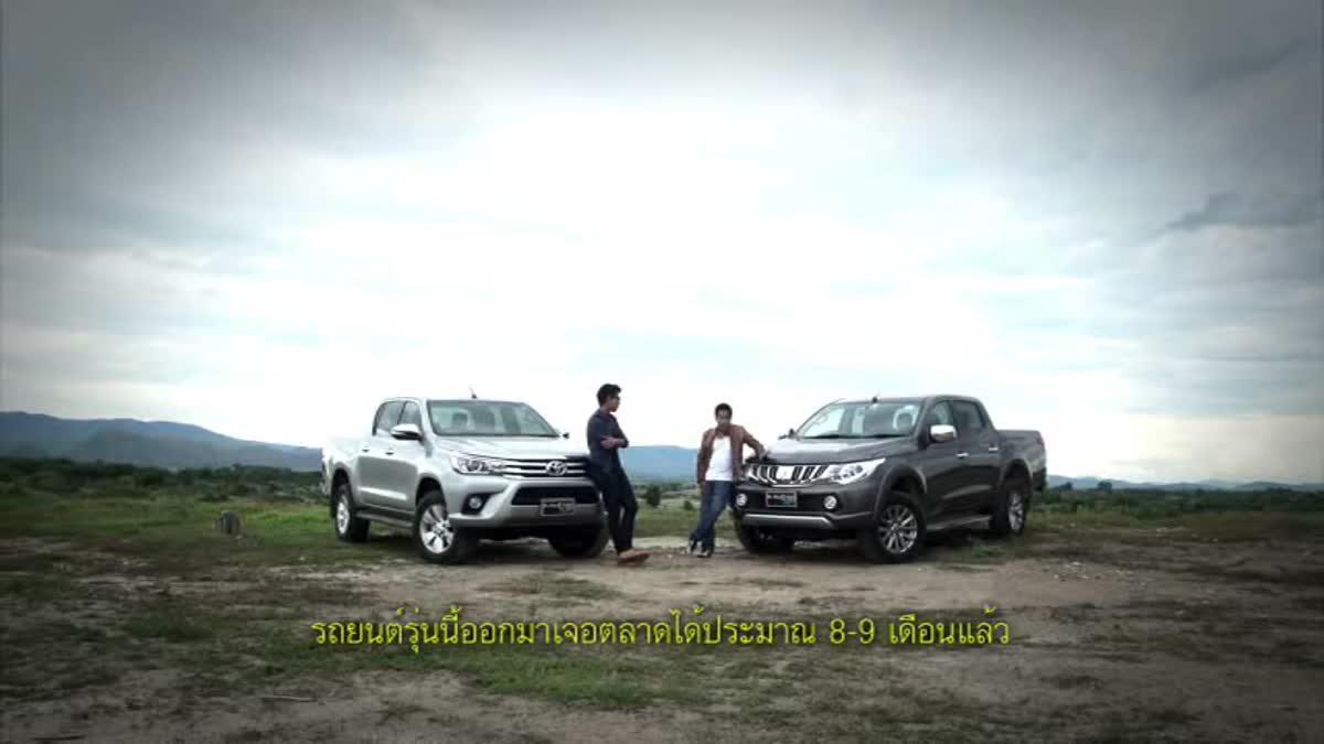 Mitsubishi Triton vs Toyota Revo EP.1
