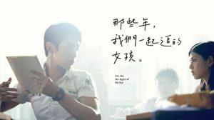 รื้อหิ้งหนังเก่า : You are the Apple of My Eye (2011)