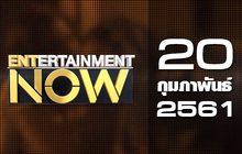 Entertainment Now Break 1 20-02-61