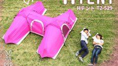 ชวนผู้ชายไปนอนจับมือ! เต้นท์ที่ถูกออกแบบมา เพื่อคู่ที่กำลังจีบกันโดยเฉพาะ