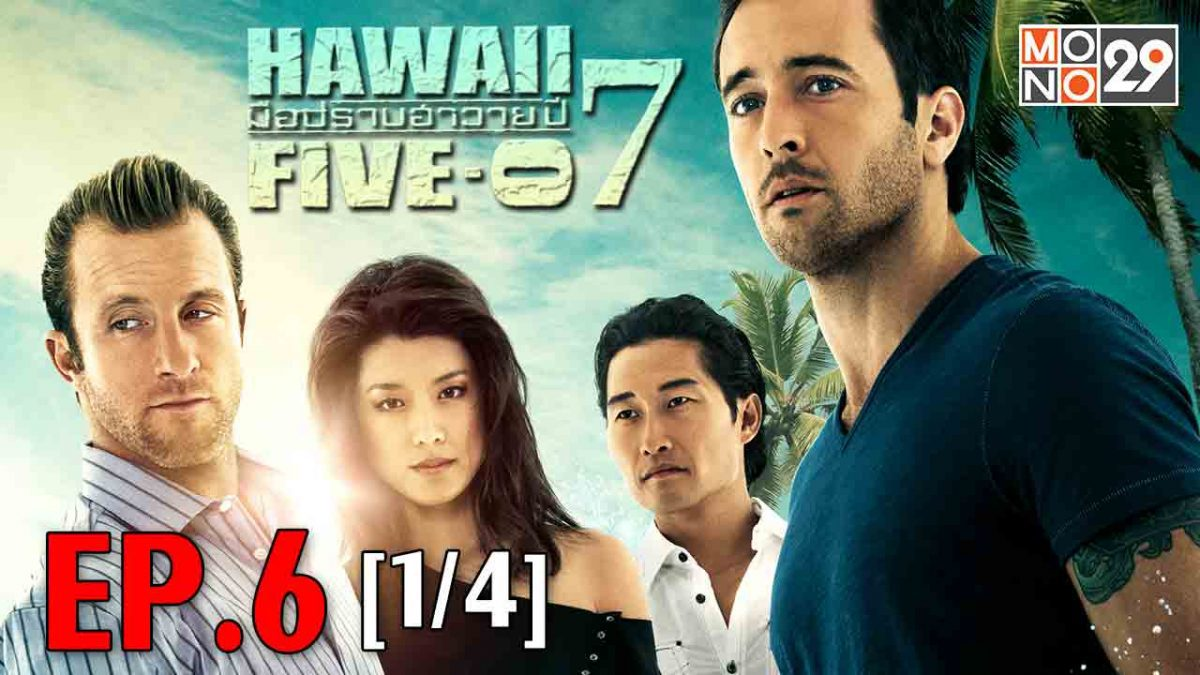 Hawaii Five-0 มือปราบฮาวาย ปี 7 EP.06 [1/4]