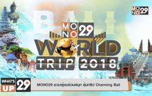 MONO29 ชวนผู้ชมร่วมสนุก ลุ้นทริป Charming Bali
