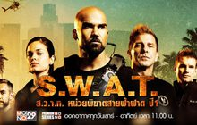 S.W.A.T. ส.ว.า.ท. หน่วยพิฆาตสายฟ้าฟาด ปี 1