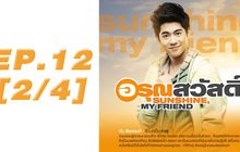 อรุณสวัสดิ์ Sunshine My Friend EP.12 [2/4]