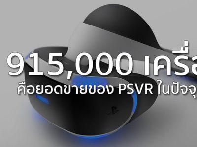 Playstation VR แรงสุด ขายไปแล้วกว่า 9 แสนเครื่อง แซงคู่แข่งไม่เห้นฝุ่น!