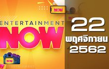 Entertainment Now Break 1 22-11-62