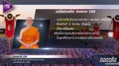 6 มีนาคม นี้ รู้เรื่อง! พระดังมีโอกาสปรากฎตัว ให้คนไทยที่มีบุญได้เห็น