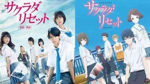 รีเซ็ตกันเถอะ!! คอหนังญี่ปุ่นห้ามพลาด Sakurada Reset จากไลท์โนเวลสู่แผ่นฟิล์ม
