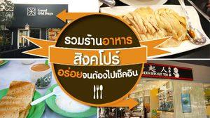 รวมร้านอาหารสิงคโปร์ ที่อร่อยจนต้องไปเช็คอิน