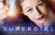 Supergirl สาวน้อยจอมพลัง ปี 2