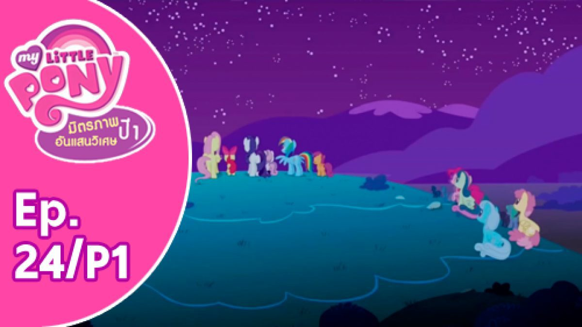 My Little Pony Friendship is Magic: มิตรภาพอันแสนวิเศษ ปี 1 Ep.24/P1