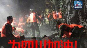 ดินไหวที่จิ่วไจ้โกว จีน ดับแล้ว 13 คน เจ็บ 175 ราย