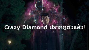 Crazy Diamond จาก JOJO ล่าข้ามศตวรรษ ภาค 4 ปรากฏตัวแล้ว! โอร่าๆๆๆๆๆ