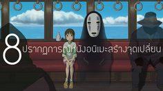 8 อันดับ หนัง Anime ญี่ปุ่น ที่มีอิทธิพลที่สุดในโลกการ์ตูน