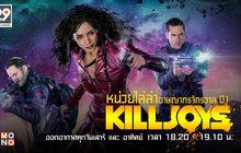 [Teaser] KILLJOYS Season 1 หน่วยไล่ล่าอาชญากรจักรวาล ปี 1