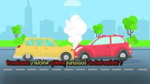 ขับรถย้อนศร มา แล้วเกิด อุบัติเหตุ ชนกัน แบบนี้ ประกันจ่ายหรือไม่ ?