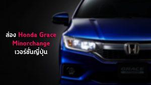 ส่อง Honda Grace Minorchange เวอร์ชั่นญี่ปุ่น