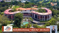 สิงคโปร์ใช้งบจัดประชุม ทรัมป์-คิม 480 ล้านบาท