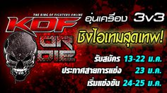 KOF Online จัดแข่งเกมส์ KOF or Die ชิงเงินในเกมส์+ไอเทม