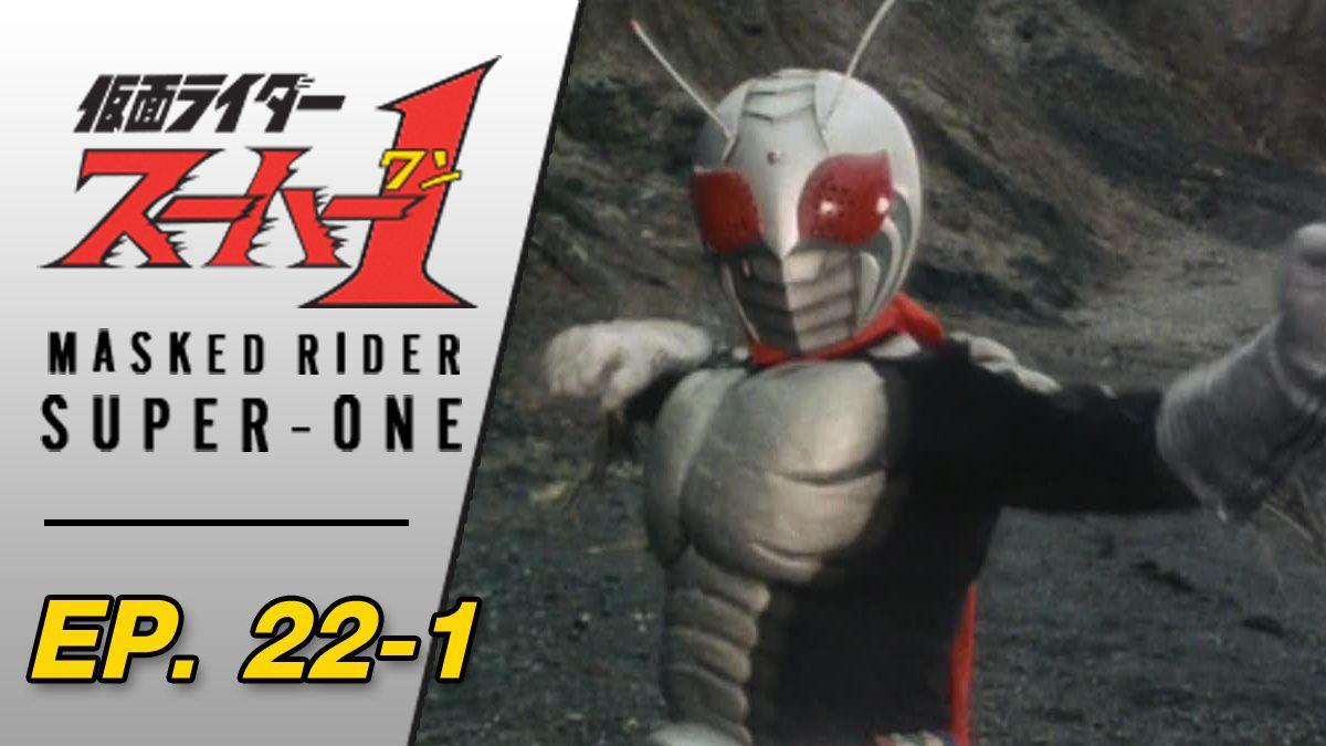 Masked Rider Super One ตอนที่ 22-1